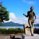 芦ノ湖にある箱根駅伝の像