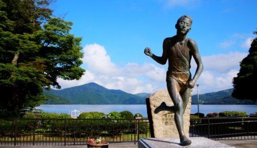 箱根駅伝の歴史や出場資格、2015年の出場校やボクなりの見どころ