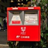 年賀状を発送する郵便ポスト