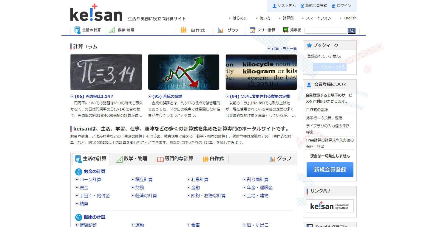 生活や実務に役立つ計算サイト-keisan