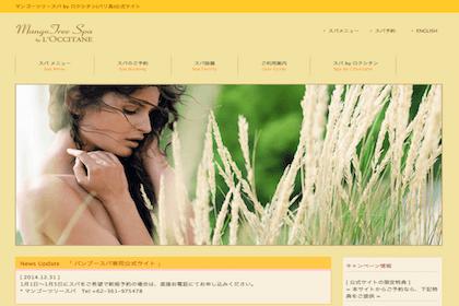 マンゴーツリースパbyロクシタン(バリ島)公式サイトのトップページ