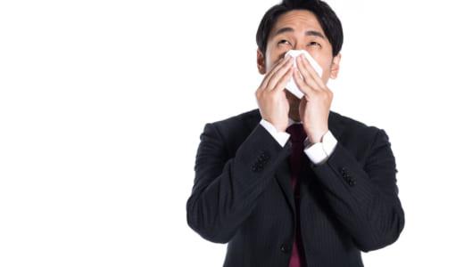 知らないと損する秋の花粉症対策!ブタクサ以外も要注意!
