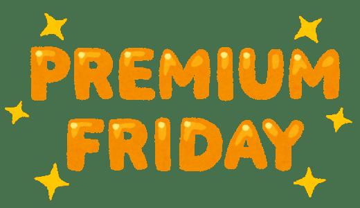 プレミアムフライデーを導入した会社の社員の月末金曜日の生活を公開するよ!