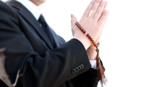 アラフォー男性における数珠の選び方【基本的な知識や種類・宗教における違い】