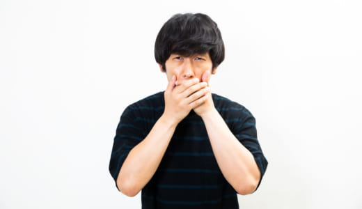 アラフォー男子に読んでほしい!今すぐ口臭を撃退する4つの方法