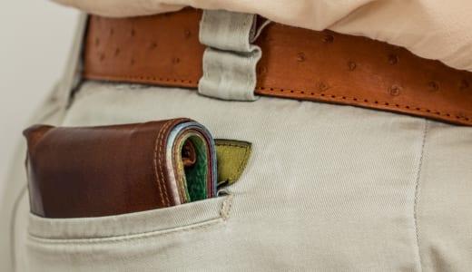 アラフォーの男が持つべき財布はこれだ!